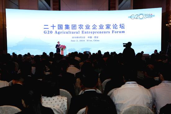 G20农业企业家论坛在西安成功举办