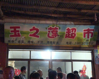 湖南湘潭:村民食用当地超市卤菜集体食物中毒