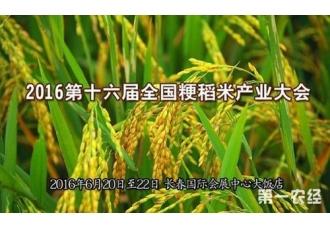 <b>2016年6月中国国内农业展会预告</b>