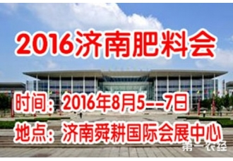 2016年济南国际肥料新技术与应用博览会