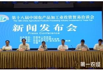 2016年第十九届中国农产品加工展会