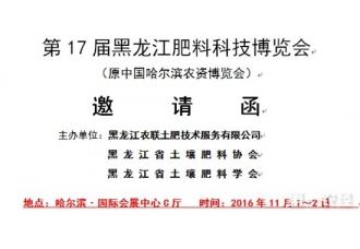 第17届黑龙江肥料科技博览会