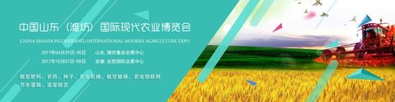 2017山东潍坊现代农业博览会观众预登记开启
