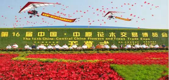 <b>第16届中国·中原花木交易博览会今日开幕 为期4天</b>