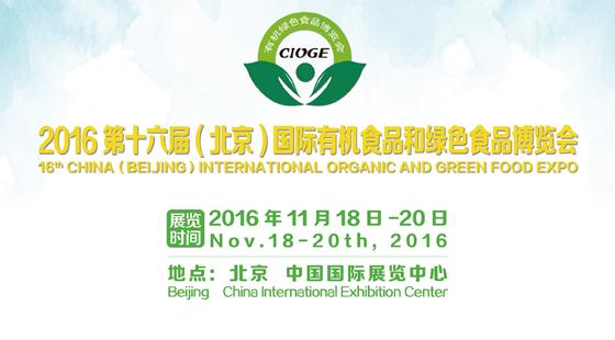 共享绿色发展、拥抱健康生活,尽在11月18--20日北京国际有机绿色食品博览会