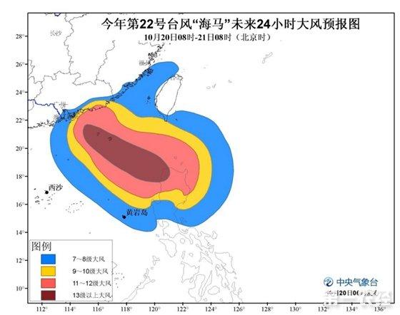 """今年第22号台风""""海马""""未来24小时大风预报图-台风最新消息 台风海"""