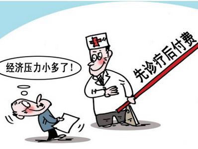 湖北:县域内农村贫困人口住院 实行先诊疗后付费