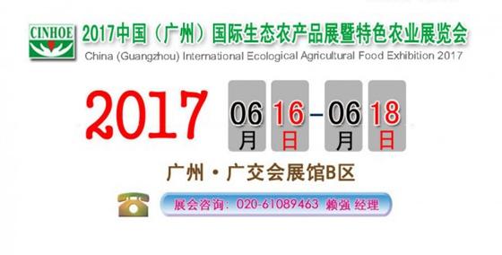 中国(广州)国际生态农产品展暨特色农业展览会