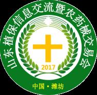 2017山东植保信息交流暨农药械交易会
