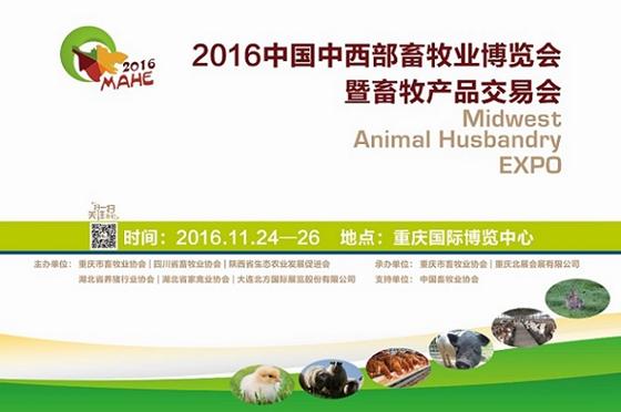 <b>2016中国中西部畜牧业博览会于11月24日在重庆开幕</b>