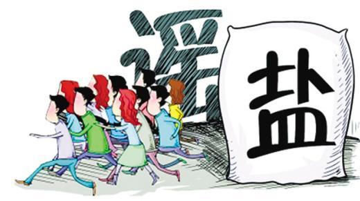 河南平顶山:商贩售卖无碘盐被判拘役并罚款1000元