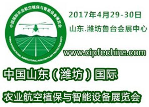 中国农业航空植保展会于2017月4月在山东开幕