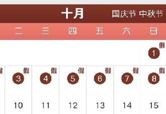 2017年部分法定节假日安排通知 中秋国庆放假8天