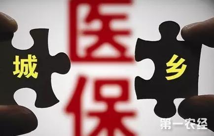 陕西2017年1月起实行统一城乡居民医保制度