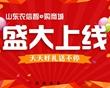 """苹果""""触网""""香飘全国  淄博首家农业电商平台智e购上线"""
