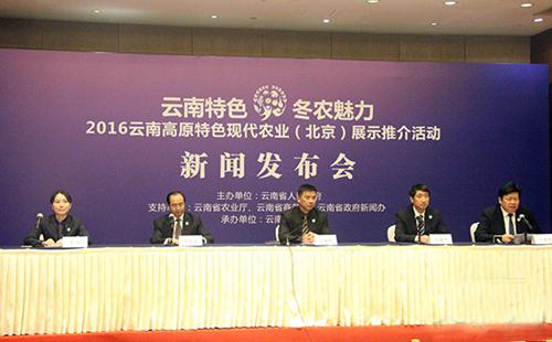 <b>2016云南高原特色现代农业展12月16日全国农业展览馆开幕</b>