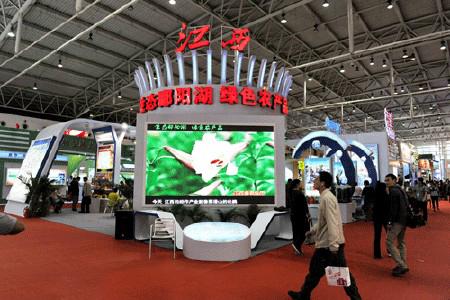 十二届江西鄱阳湖绿色农产品展销会销售额3261.06万元