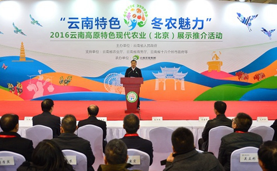 <b>2016云南高原特色现代农业展今天在全国农业展览馆开幕</b>