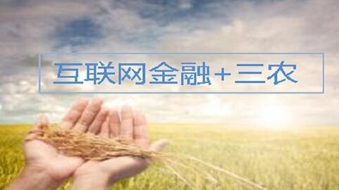 """聚焦三农:互联网""""新金融""""将如何服务""""新农业""""?"""