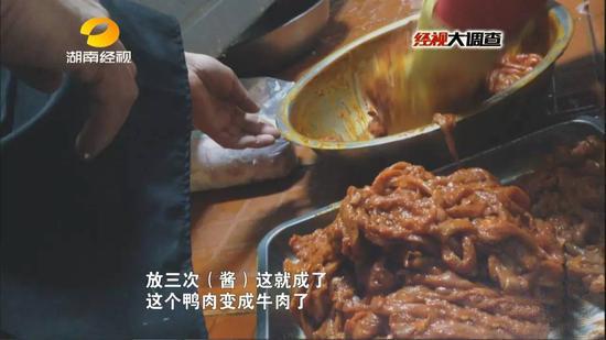 """长沙:汉丽轩自助烤肉店""""冰冻鸭肉""""制成假牛肉"""