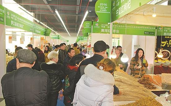 <b>2016第二届中国(德阳)进出口绿色农博会开幕</b>