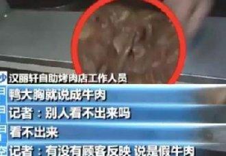长沙:汉丽轩自助烤肉店鸭肉变牛肉 已被查封