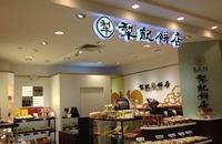 台湾特产有哪些食品可以带回家呢? 犂记饼店是你不错的选择