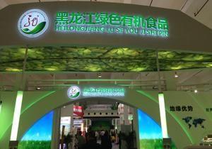 <b>2017年黑龙江—北京绿色有机食品产业博览会今日开幕</b>