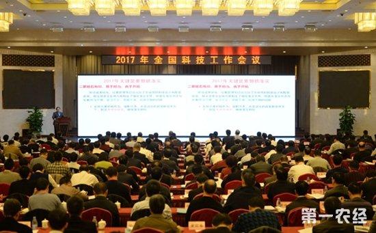 2017年全国科技工作会议现场