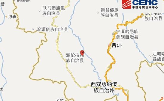 云南普洱市澜沧县发生3.0级地震 震源深度12千米