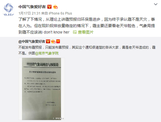 """中国气象局停发霾预警 称""""雾""""是老天爷造成的""""霾""""不是"""
