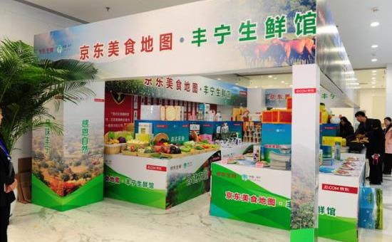 """河北丰宁县:举行特色农产品推介会丰富首都""""菜篮子"""""""