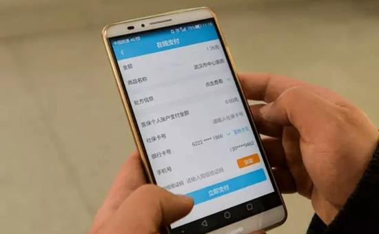 宁夏:城乡居民通过手机即可完成医保缴费
