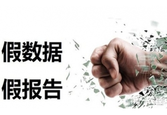 """辽宁省被曝财政数据造假 财政部揭露""""财政收入虚增""""原因"""