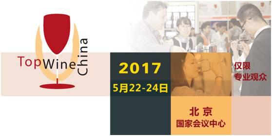 <b>2017第八届中国北京国际葡萄酒博览会 5月22日开幕</b>