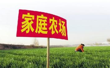 天津:家庭农场有补助最高可获240万元