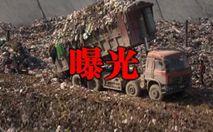 陕西秦始皇陵:垃圾处理大问题 农村环境整治该谁管