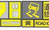 云南曲靖:市气象台发布黄色道路结冰预警和黄色寒潮预警