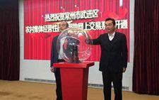 江苏常州:土地新改革 农村建设用地实现网上交易