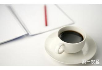 天津:进口咖啡中惊现新辛弗林 系一种天然兴奋剂
