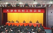 天津:加快科技创新 建设现代农业产业技术体系