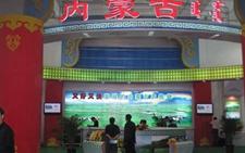 第20届内蒙古国际农业博览会诚邀各方人员前来参展