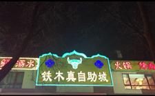 北京:惊曝铁木真自助餐饮店黑幕 肉是口水肉、果汁用水勾兑