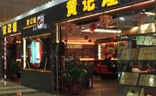 南昌:王牌秘方配料过期章鱼变质 黄记煌三汁焖锅再曝食品安全丑闻