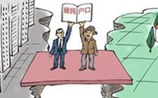 山东:深入落实农业转移人口市民化工作