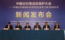 河南林州:推进古村落活态保护工作 解决古村落利用问题