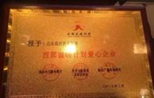 温河酒业做慈善为西部送温暖