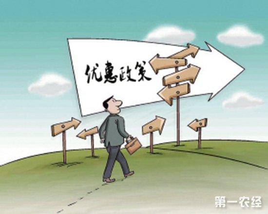 农村创业优惠政策