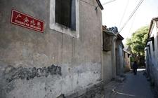 北京:创新建立街巷长制 治理背街小巷乱象