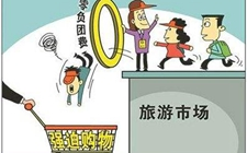 """云南昆明:将实施""""史上最严厉""""的22条旅游市场整治措施"""